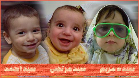 هر سه فرزندم